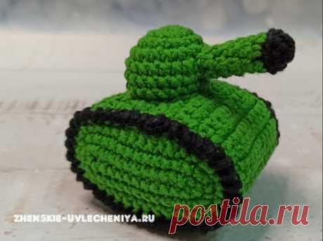Вязание маленького танка крючком