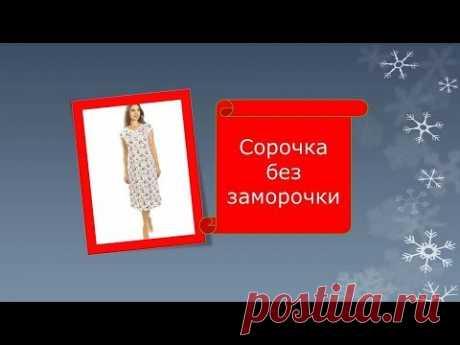 (361) Сорочка без заморочки.как в школе. - YouTube