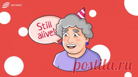 Почему королева Великобритании празднует день рождения 2 раза в год   Инглекс про English   Яндекс Дзен