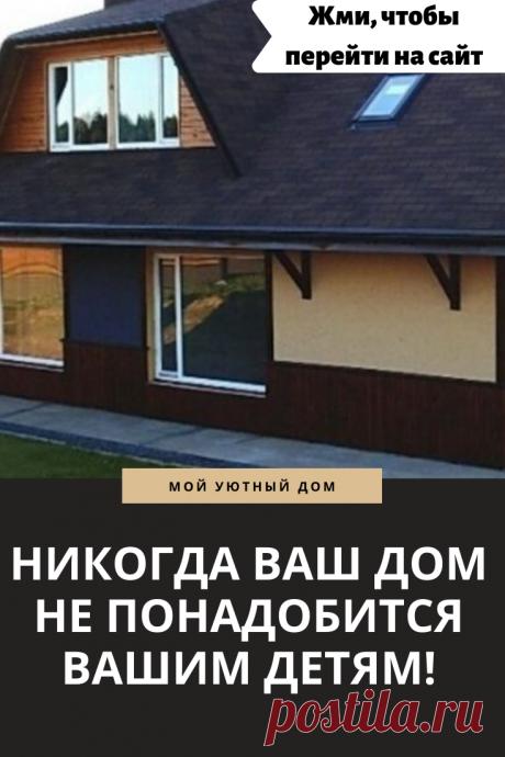 Нужен ли ваш дом вашим детям