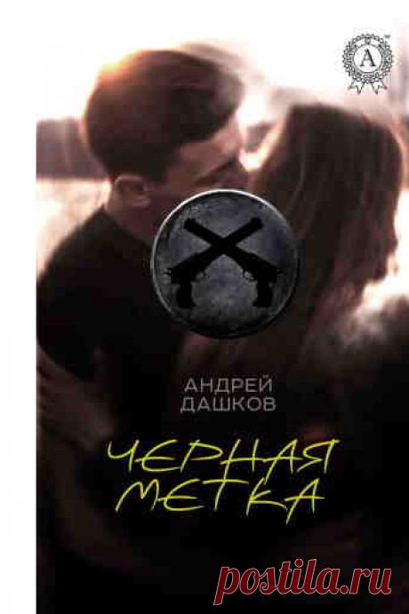 Андрей Дашков. Чёрная метка. Аудиокнига онлайн