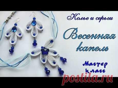 Колье и серьги Весенняя капель из атласных лент Мастер класс. Necklace and earrings of satin ribbons