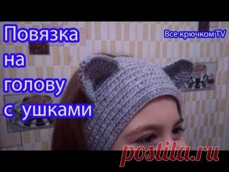 Повязка с ушками на голову  Вязание для начинающих Все крючком TV - YouTube