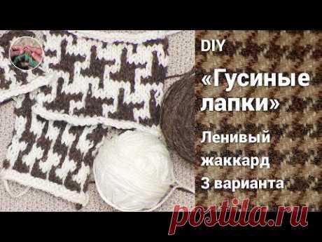 """DIY Узор """"Гусиная лапка"""". Ленивый жаккард. Три варианта"""