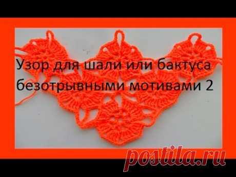 Узор для шали и бактуса безотрывными мотивами 2 The pattern for the shawl or unseparated motives #26