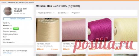 Магазин мастера Лён Шёлк 100% (Klybkoff) (Klybkoff) на Ярмарке Мастеров | Москва