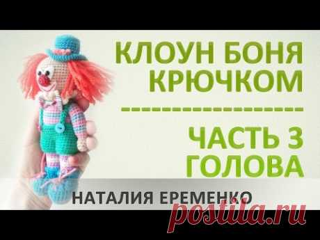 Клоун крючком. Часть 3. Голова // мастер-класс toyfabric