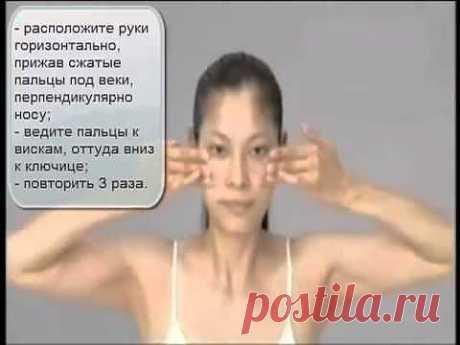 ▶ Зоган массаж Юкуко Танака для омоложения лица - YouTube