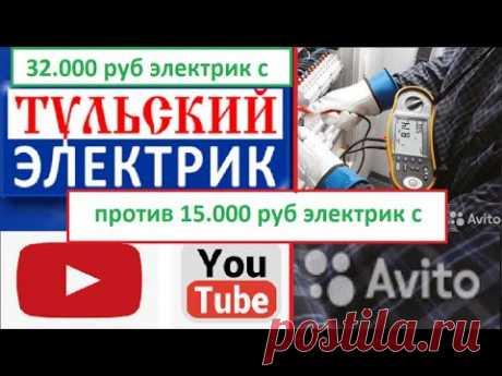 Электрик с ЮТУБА против электрика с АВИТО. Бюджетные решения или обман???
