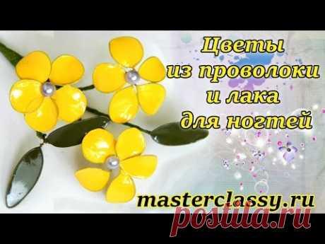 Цветы из проволоки и лака для ногтей: видео урок для начинающих. Как сделать цветы из проволоки?