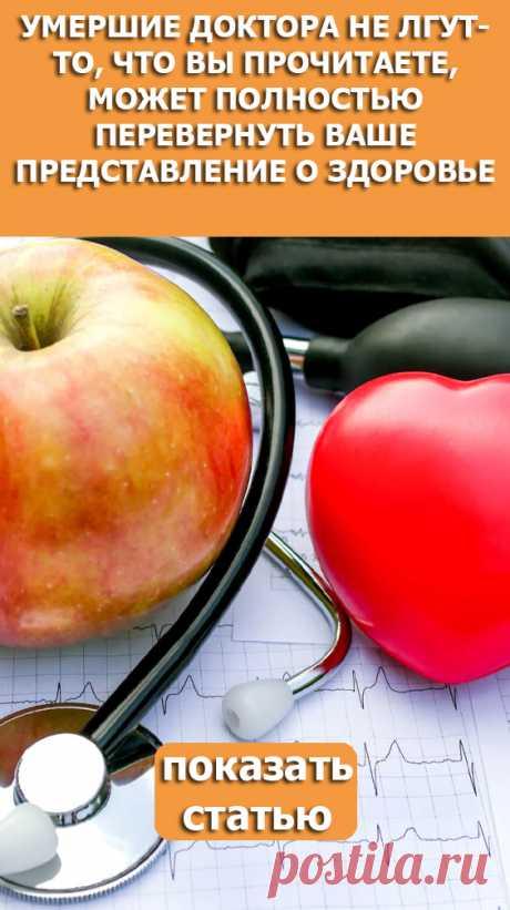 СМОТРИТЕ: Умершие доктора не лгут- То, что Вы прочитаете, может полностью перевернуть Ваше представление о здоровье и изменить Вашу судьбу и судьбу Ваших близких