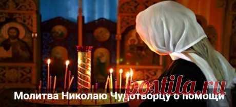 Молитва Николаю Чудотворцу о помощи в делах, замужестве