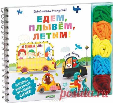"""Книга """"Едем, плывём, летим! Давай играть в шнурочки!"""" Татьяна Нилова - купить на OZON.ru книгу Едем, плывём, летим! Давай играть в шнурочки! с доставкой по почте   978-5-91982-813-6 #дети #развитиеДетей"""