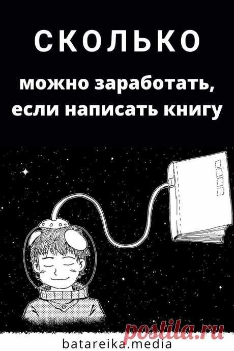 Сколько можно заработать если написать книгу? Говорят, что в России и странах СНГ больше писателей, чем читателей. И каждый хоть раз в жизни мечтал написать книгу. Подсчитаем, сколько можно заработать, если написать книгу и продать её.