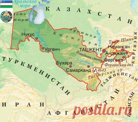 Узбекистан. Немного о географии этой страны | Популярная наука | Яндекс Дзен