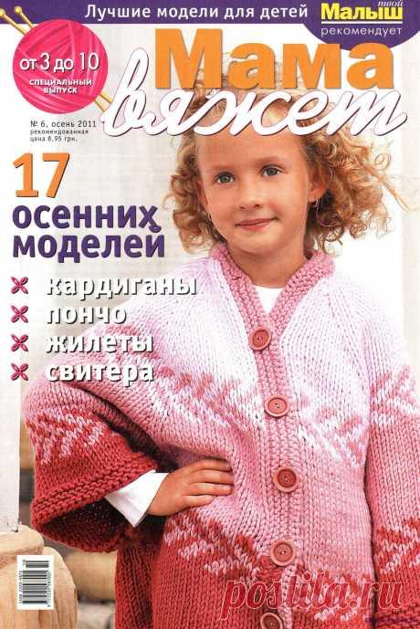 Мама вяжет 6 2011   ЧУДО-КЛУБОК.РУ