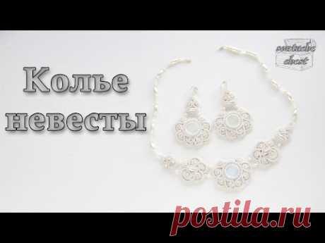 Колье Невесты // Bride's necklace