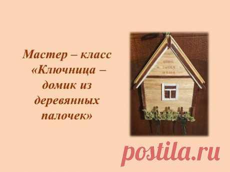 Ключница - домик из деревянных палочек