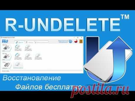 R-Undelete лучшая бесплатная программа для восстановления файлов с флешки - скачать бесплатно