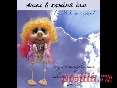 """МК """"Ангел в каждый дом"""" #Елена_Лаврентьева"""