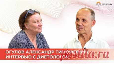 О питании   Интервью Огулова А.Т. с диетологом из Австралии