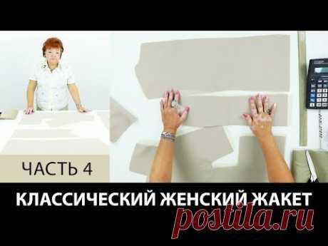 Моделирование воротника для классического женского жакета от базовой основы своими руками Часть 4 - YouTube