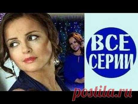 Провинциальная муза (01.06.2013) 3-часовая мелодрама сериал - YouTube