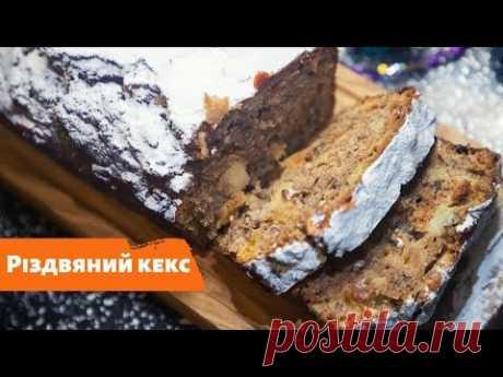 Рецепт кекс з горіхами та сухофруктами  Смачний англійський кекс