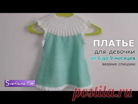 Вязание для детей. ПЛАТЬЕ для девочки. ВЯЗАНИЕ ДЛЯ ДЕВОЧЕК. Вязание спицами / knitting dress № 403
