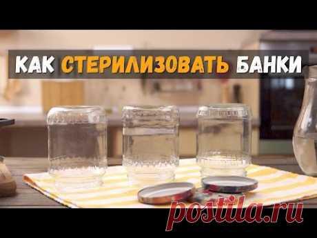 Как стерилизовать банки и крышки в духовке, в микроволновке, кипятком и в пароварке