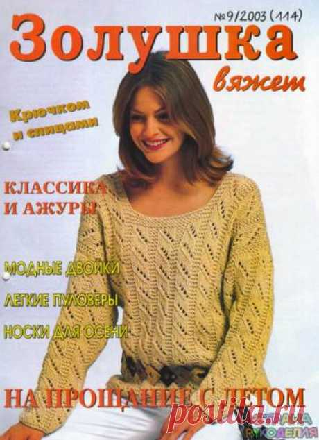 журналы по вязанию Tatyana Nikolaevna простые схемы экономим