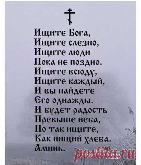 """""""Ищите Бога..."""" . Надпись в домике Паши Саровской в Дивеево."""
