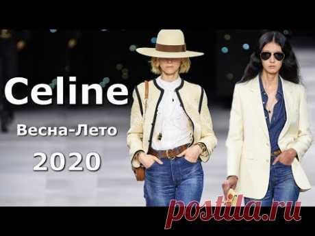 Celine Spring 2020 Мода весна-лето в Париже / Одежда, сумки и аксессуары
