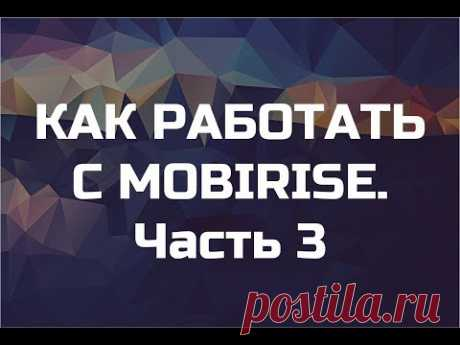 Управление интерфейсом mobirise 3 часть