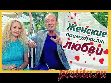 Главная женская мудрость в отношениях с мужчиной + Александр Рапопорт