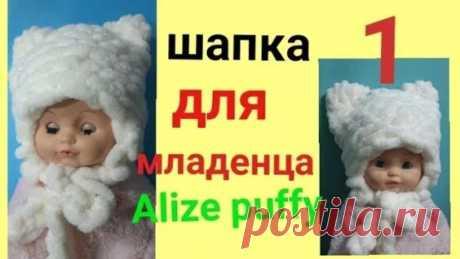 Шапочка с подкладом из Alize Puffy с ушками для младенца. - Яндекс.Видео