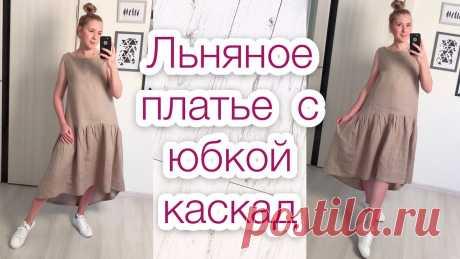 Льняное платье с юбкой каскад за час