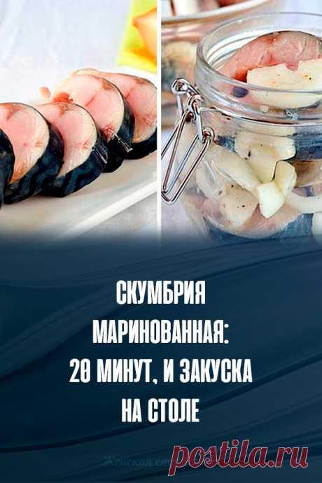 Скумбрия маринованная: 20 минут, и закуска на столе