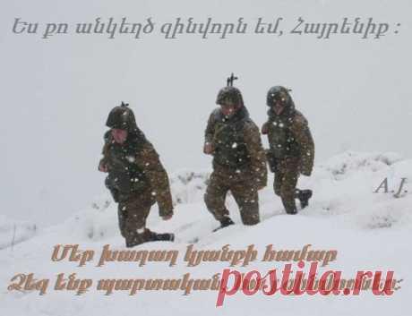 Ես քո անկեղծ զինվորն եմ, Հայրենիք 🇦🇲 ՇՆՈՐՀԱՎՈՐ ՏՈՆԴ ՀԱՅ ԶԻՆՎՈՐ, ՀԱՅՈՑ ԱՆԿՈՏՐՈՒՄ ԲԱՆԱԿ: . Պտղաբերություն,լույս ու ջերմությություն Հայոց Հողին... Մեր խաղաղ կյանքի համար Ձեզ ենք պարտական, հա՛յ զինվորներ...