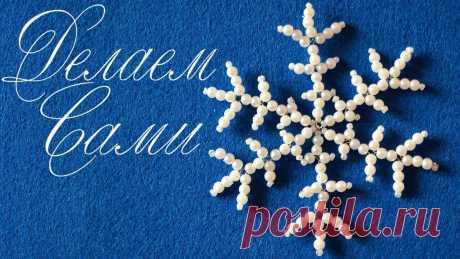 Как Сделать Красивую Снежинку Из Бисера?! Делаем красивую снежинку из бисера и бусин! Для того, чтобы сделать такую снежинку нам понадобится: бисер белый, белые бусины, серебряная проволока и ножницы....