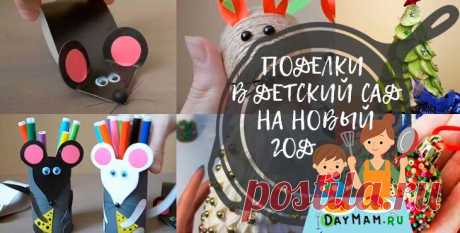 Поделки на Новый год 2020 в детский сад своими руками. Самые интересные новогодние поделки Сегодня наша цель – это самые интересные детские работы для детского садика. Здесь вас ждут разные герои праздника, которых может