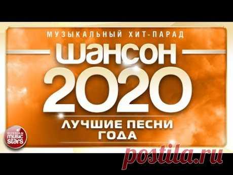 Шансон года 2020.Музыкальный Хит-парад.
