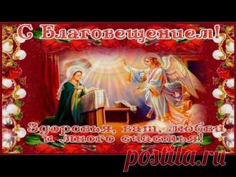 С праздником Благовещение Пресвятой Богородицы ! - YouTube