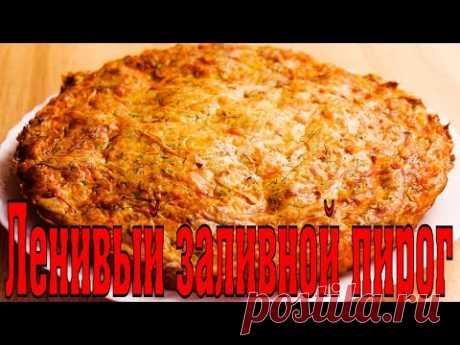 Ленивый заливной пирог с сыром и мясом.