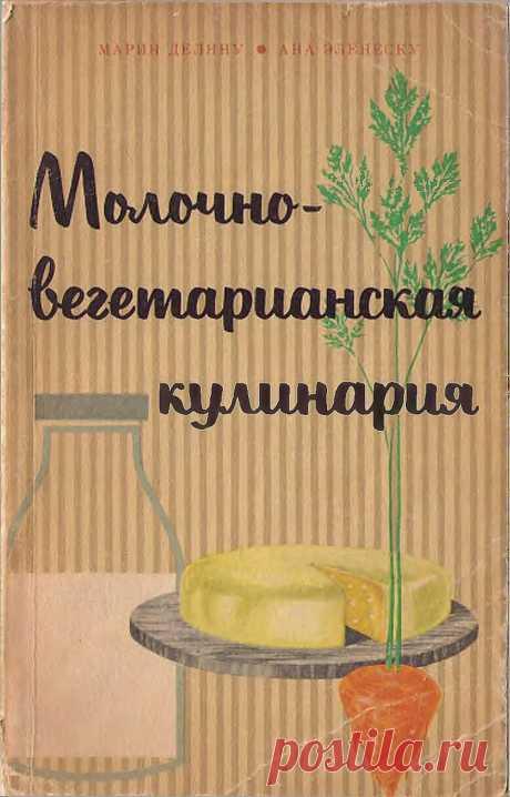 Молочно-вегетарианская кулинария -1965 ссср Ссср