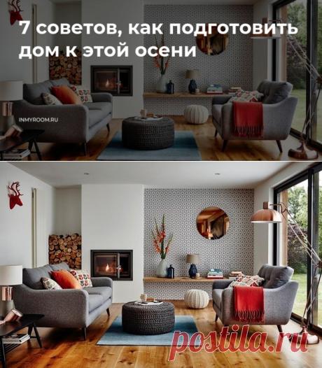 7 советов, как подготовить дом к этой осени