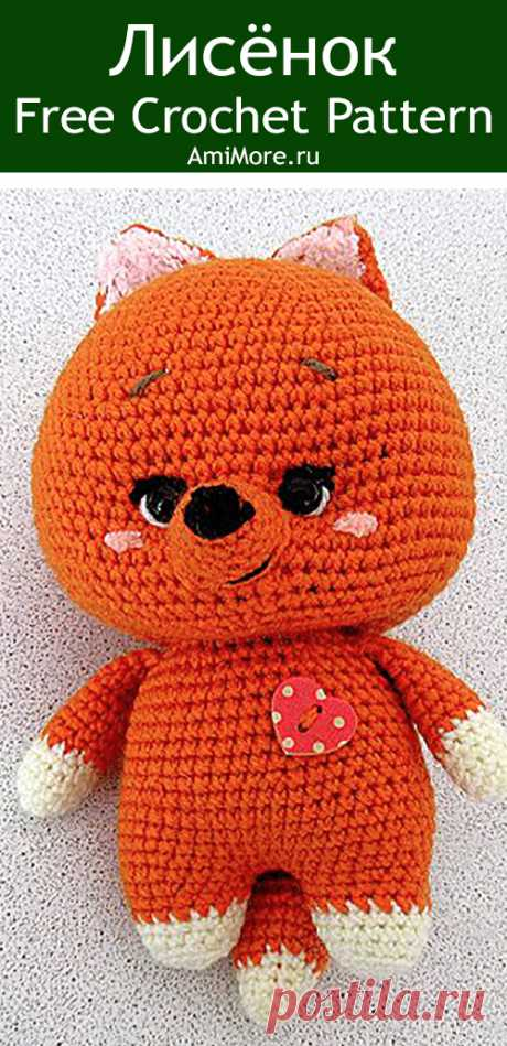 PDF Лисёнок ушки бантиком крючком. FREE crochet pattern; Аmigurumi animal patterns. Амигуруми схемы и описания на русском. Вязаные игрушки и поделки своими руками #amimore - Лиса, лисица, лисёнок, лисичка.
