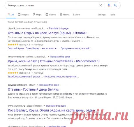 беляус крым отзывы - Google Search