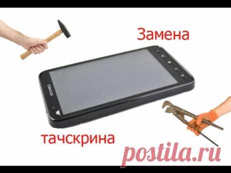 Замена сенсорного экрана на телефоне HTC Star A2000 своими руками
