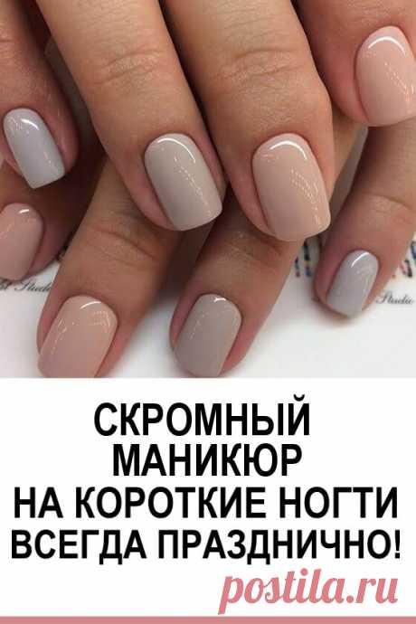 Скромный маникюр на короткие ногти. Всегда празднично!!! #красота #маникюр #дизайнногтей #скромныйманикюр